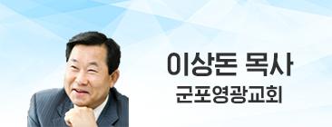 군포영광교회_이상돈-목사-1.jpg