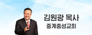 김원광목사.jpg