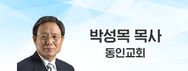 동인교회_박성목목사-1.jpg