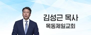 목동제일교회.jpg
