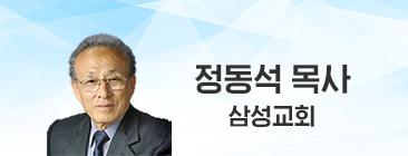 삼성교회_정동석.jpg