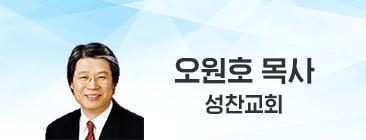 성찬교회_오원호목사.jpg