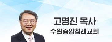수원중앙침례교회_고명진-목사-1.jpg