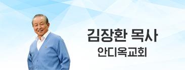 _김장환목사-1.jpg