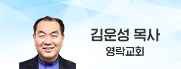영락교회_김운성목사-1.jpg