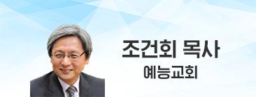 예능교회_조건희.jpg