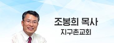 지구촌교회_조봉희목사-1.jpg